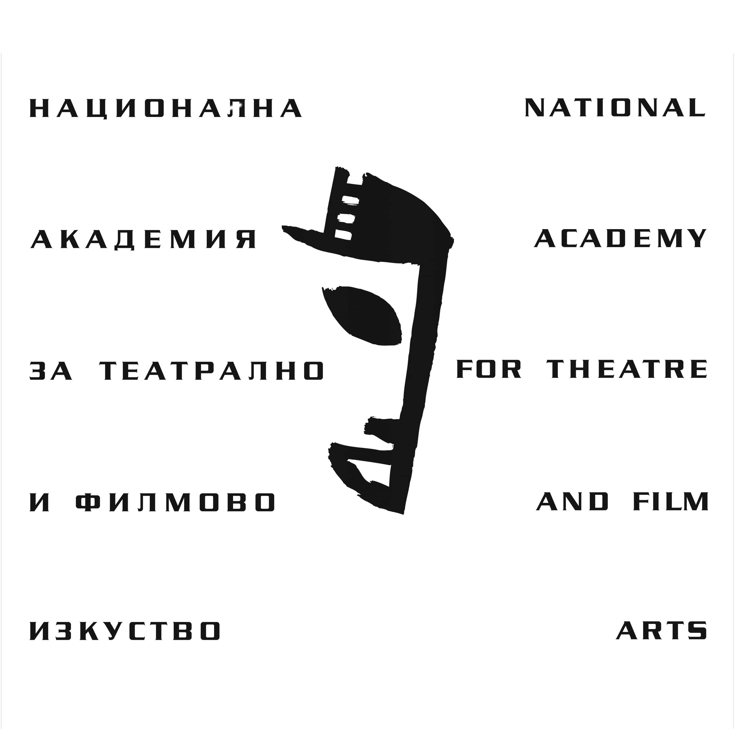 Жени Пашова - Krastyo Sarafov National Academy for Theatre and Film Arts