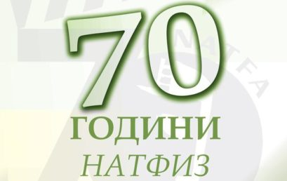 "70 years National Academy for Theatre and Film Arts (NATFA) ""Kr. Sarafov"""