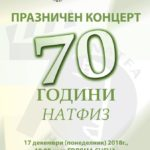 """70 years National Academy for Theatre and Film Arts (NATFA) """"Kr. Sarafov"""""""